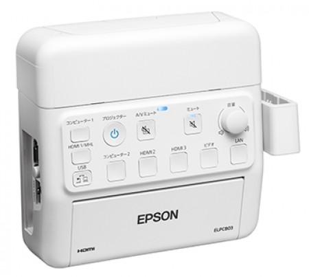 Epson ELPCB03 - Control & Connection Box